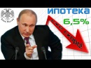Путин снижает ставку по ипотеке до 6,5 вслед за снижением инфляции Pravda GlazaRezhet