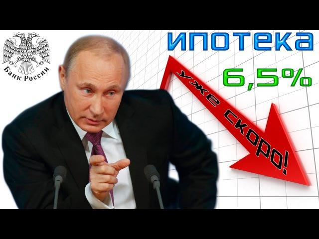 Путин снижает ставку по ипотеке до 6,5% вслед за снижением инфляции | Pravda GlazaRezhet