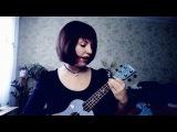 Город 312 Вне зоны доступа ukulele cover