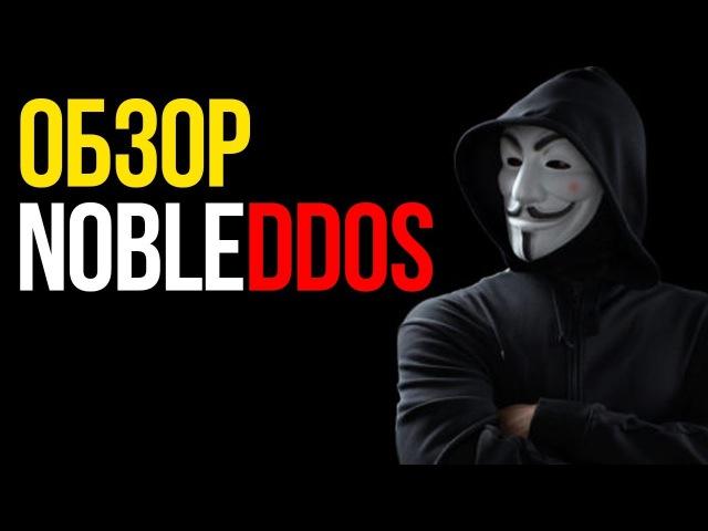 ОБЗОР NOBLEDDOS COM - ПОДАРИЛ ДУДОСЕРАМ 100$