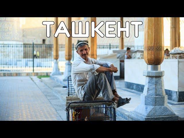 УЗБЕКИСТАН: Ташкент! Чёрный рынок, обращение к Путину, как готовить плов, обманул...