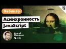 Вебинар: Асинхронность в JavaScript. Таймеры, промисы, async/await