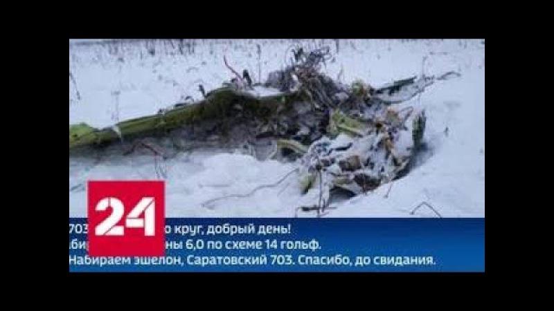 Крушение Ан-148: самой младшей пассажирке было 5 лет - Россия 24