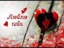 Сохрани меня в своём сердце