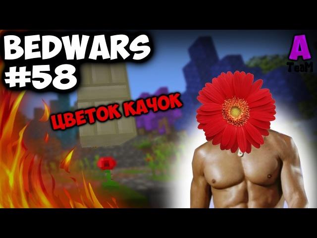 ЗВЕРИ ИГРАЮТ В БЕДВАРС ЦВЕТОК КАЧОК | BED WARS №58 | Minecraft Vimeworld
