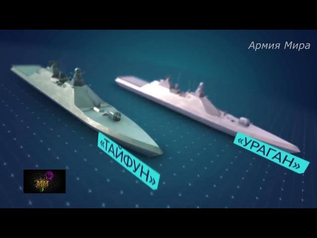 Многоцелевой сторожевой корабль корвет