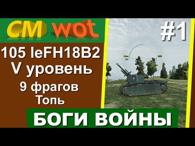 WOT это боги войны 1/ 105 leFH18B2/ 9 фрагов/ Топь/