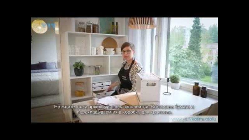 Домашний дизайн ЮИТ — советы профессионального организатора пространства Илана Аалто