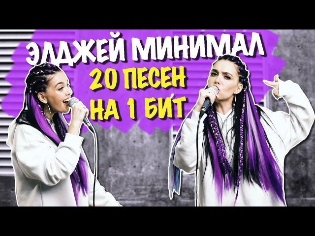 ЭЛДЖЕЙ МИНИМАЛ 20 ПЕСЕН НА ОДИН БИТ MASHUP BY NILA MANIA