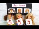 ДОСКА ПОЧЁТА Мультик Барби Про школу Школа с Куклами Для девочек