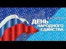 Праздник 4 Ноября День Народного Единства Республика Башкортостан