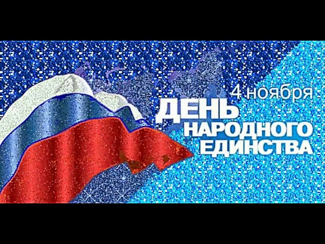 Праздник 4 Ноября - День Народного Единства Республика Башкортостан