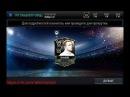 FIFA mobile| Крафт SHAQIRI 99 (за 30000 Fifa Points)