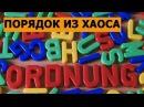 В Егоров Фрактальная геометрия и структура пространства времени