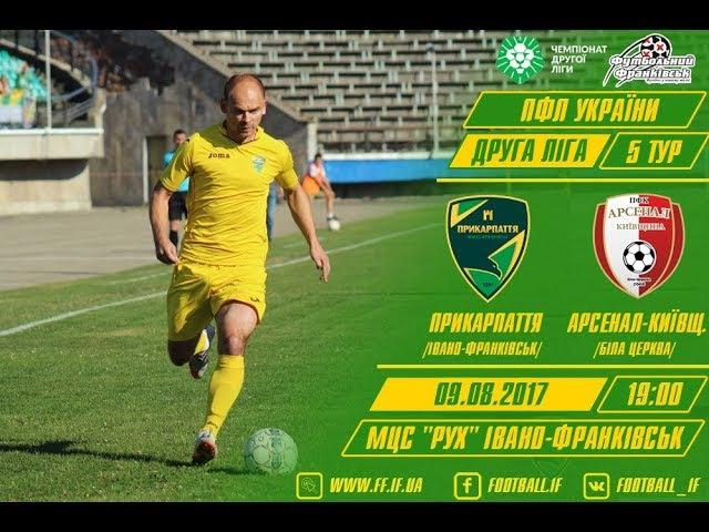 Прикарпаття - Арсенал-Київщина 4:0 (огляд матчу)