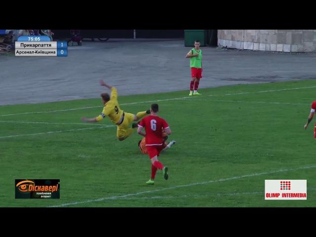 Прикарпаття - Арсенал-Київщина 4:0 (голи матчу)