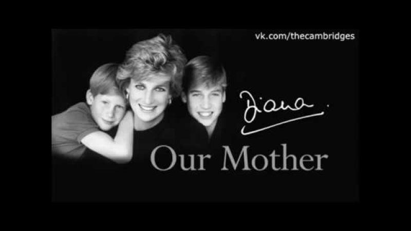 Диана, наша мать: ее жизнь и наследие (русские субтитры) 2017