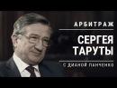 Тарута – о Порошенко и Ахметове, романтике и потере активов