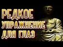 «Узел удачи» Гимнастика тибетских йогов. Восстановление зрения, оздоровление организма