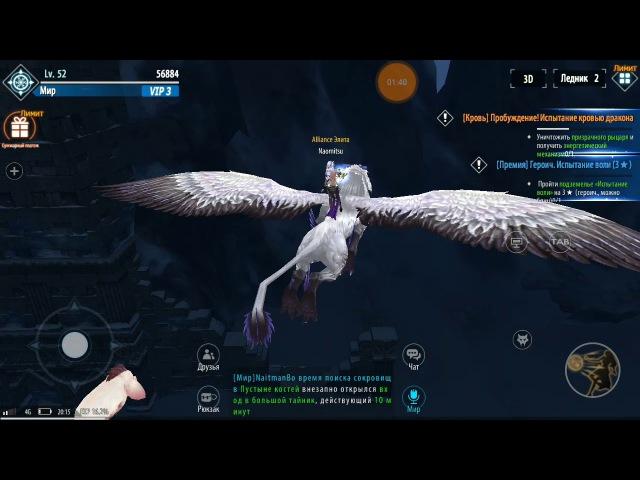 Sword Magic [Android / iOS] Гайд по цветам на Леднике