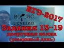 ЕГЭ 2017 Математика Досрочная волна Резервный день 14 04 2017 Борис Трушин