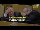 Зарплаты и пенсии депутатов. Как далеки от нас слуги народа. 11 11 2017