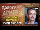 Дорогами Ариев 08 Александр Колтыпин Была ли возможна Гиперборея