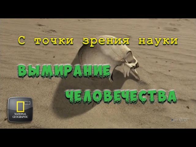 С точки зрения науки: Вымирание человечества | National Geographic || HD 720p