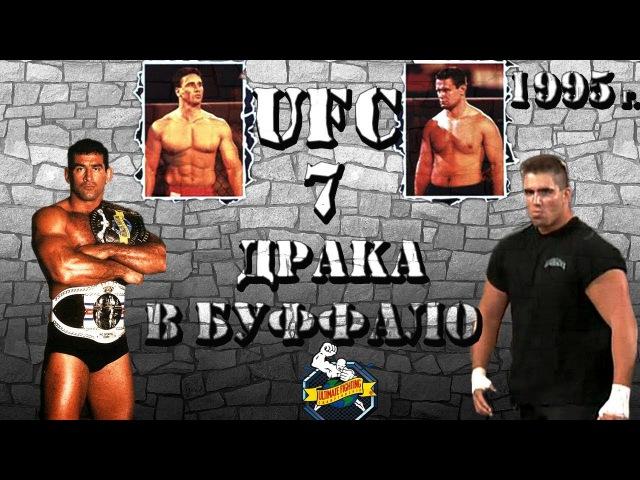 UFC-7:ДРАКА В БУФФАЛО.Обзор всего турнира. » Freewka.com - Смотреть онлайн в хорощем качестве