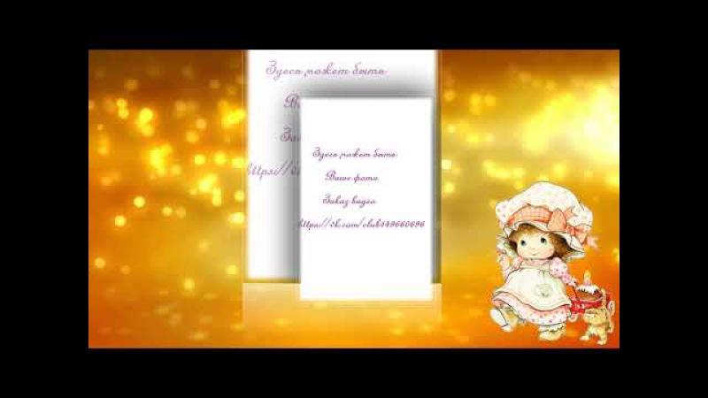 Слайд-шоу Видео поздравление С днем рождения Подруге Женская дружба