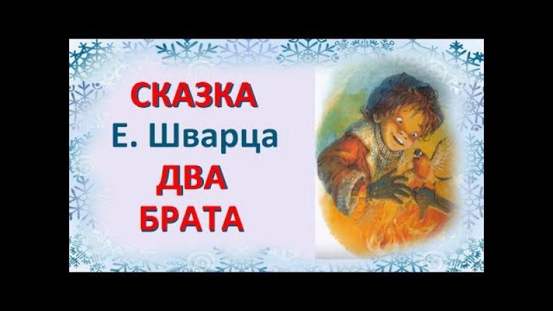 ДВА БРАТА. Зимняя сказка для детей Евгения Шварца. Слушать аудиосказки с картинк...
