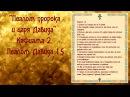Упование на Бога в смущении духа Псалом пророка и царя Давида Кафизма 2 Псалом 15