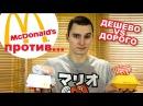 Макдональдс батл - обзор на Биг-Мак и чизбургер в сравнении с их аналогами из без