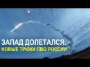 СТЕЛС СПОТКНУЛСЯ О РУССКИЙ «БАРЬЕР» война новости путин с-400 в сирии новое оружие россии ракеты