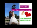 Свадьба после Вечеринки знакомств Уфимский Купидон (speed-dating) Советы от бывалых (