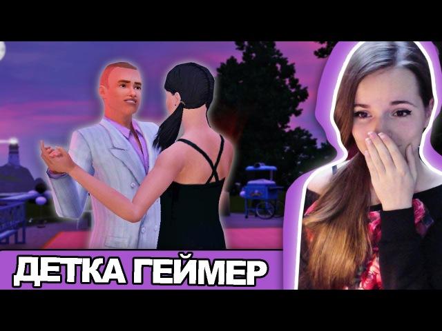 САМАЯ ЛУЧШАЯ СВАДЬБА ♥♥♥ The Sims 3 Детка Геймер 20