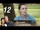 Аромат шиповника 12 серия 2014 Мелодрама @ Русские сериалы