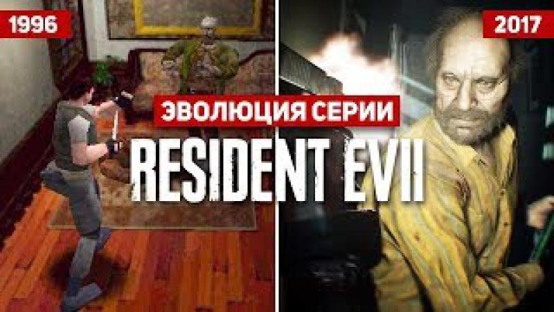 Эволюция серии игр Resident Evil (1996 - 2017)