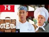 Отель Элеон - финальный сезон - 7 и 8 серии