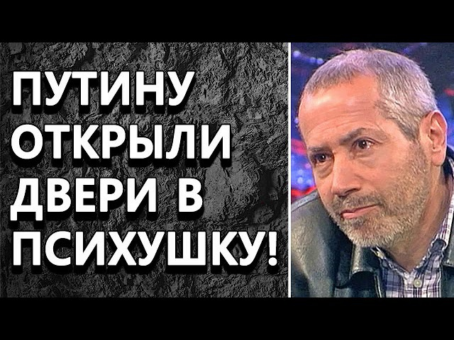 Леонид Радзиховский ПУТИНУ OTKPЫЛИ ДBEPИ В ПCИXУШКУ