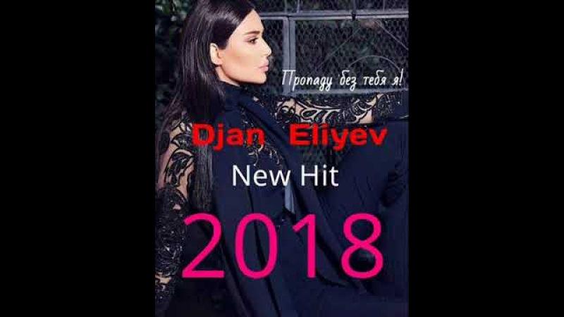 Djan Eliyev Пропаду без тебя я New hit 2018