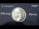 Монета 5 копеек 2005 года Цена и Обзор ПМР
