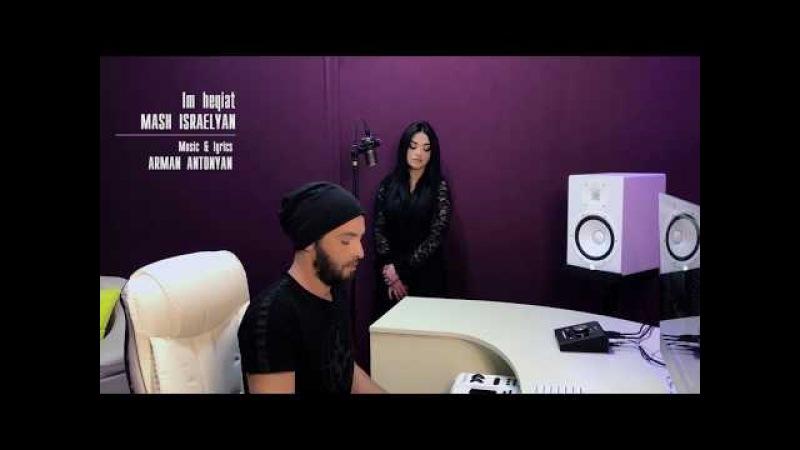 Mash Israelyan - Im Heqiat Premiere/2018