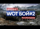 Leopard 1 WOT БОЙ выпуск 2 кустодрот