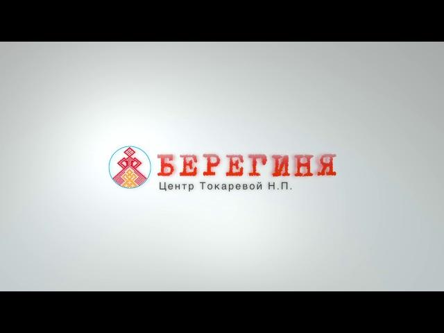 Большой семинар. Медитация 1 (29.09.2017). Надежда Токарева