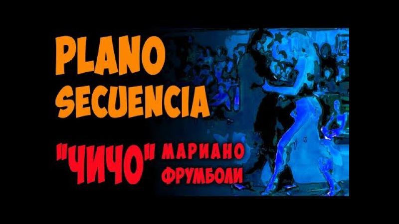 Танго под очаровательную мелодию Plano Secuencia. Мариано Чичо Фрумболи и Евгения Парилла.