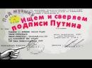 БАНКОВСКИЕ АФЁРЫ $23♫Ищем подпись Путина на документах. Кто он-человек,физ.лицо или корпорация?