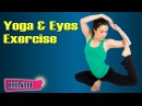 Yoga for Healthy Eyes - Exercises Pose, Benefits Tutorial in Hindi