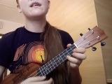 Тени свободы - Последняя вечеринка (кавер на укулеле, ukulele cover)