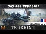 Lorraine 40 t и бонус Эйфелевой башни — Рекордные 343 000 серебра за бой